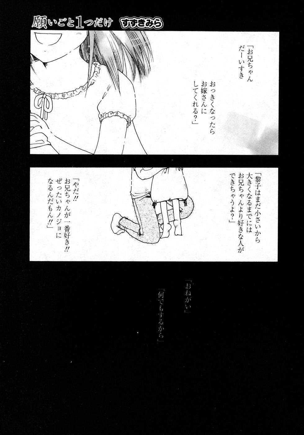 Karyou Gakuen Shotoubu Vol.7 164