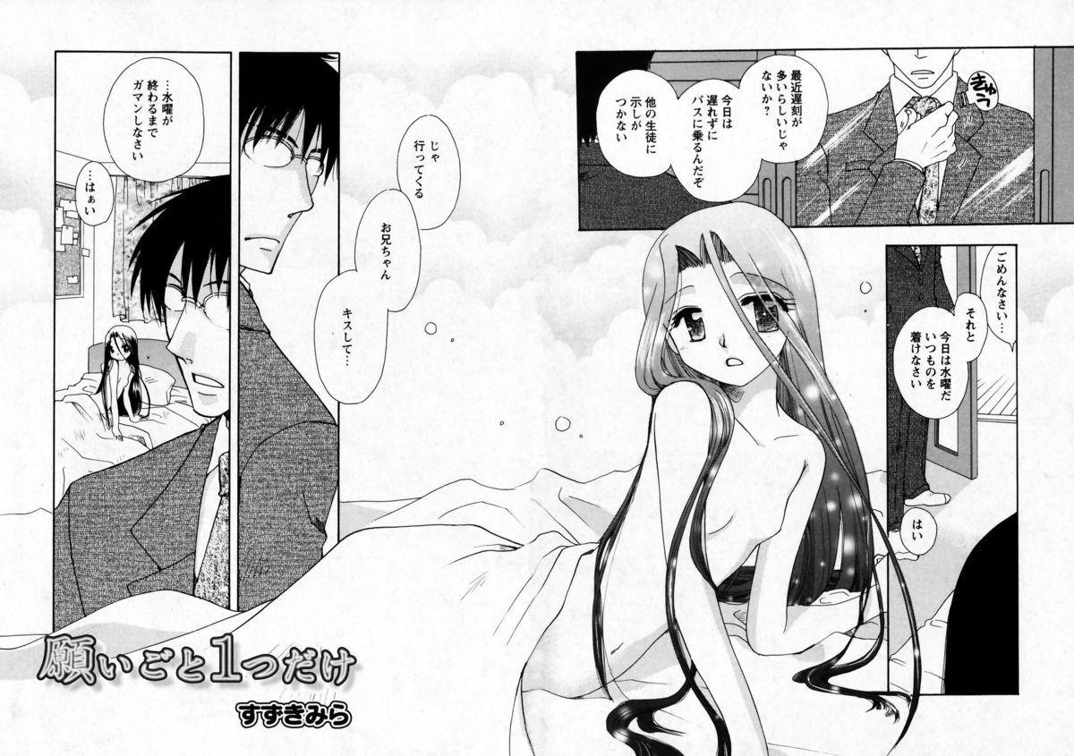 Karyou Gakuen Shotoubu Vol.7 165