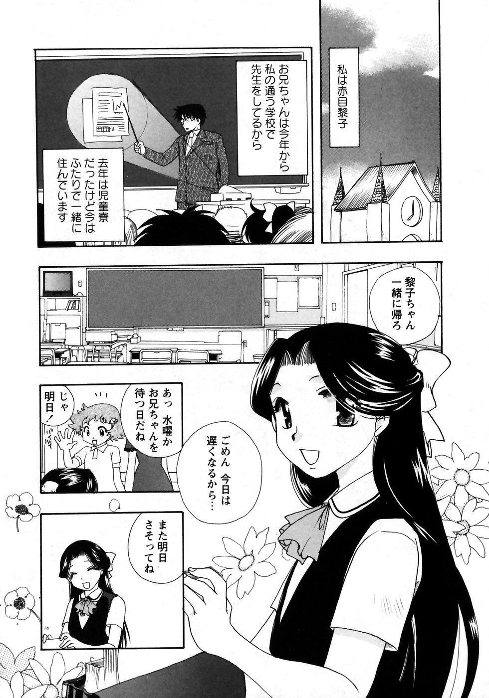 Karyou Gakuen Shotoubu Vol.7 166