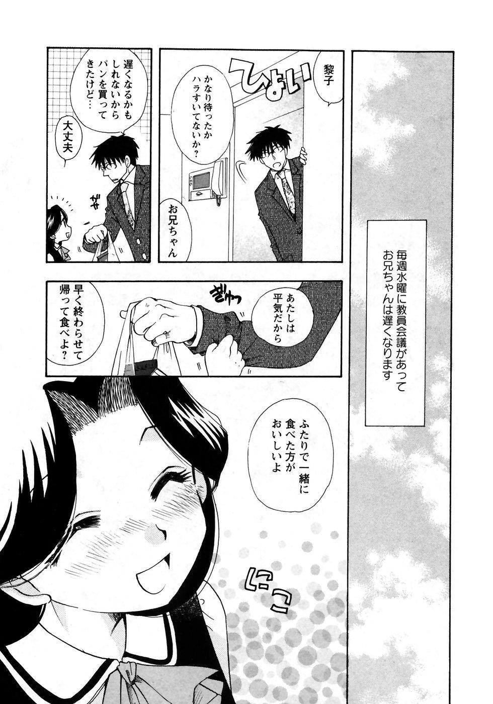 Karyou Gakuen Shotoubu Vol.7 167
