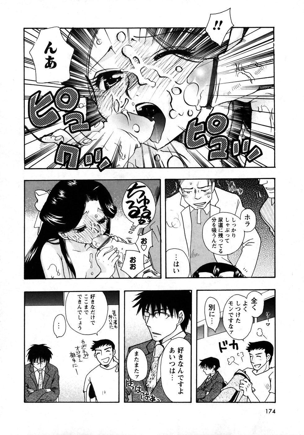 Karyou Gakuen Shotoubu Vol.7 170