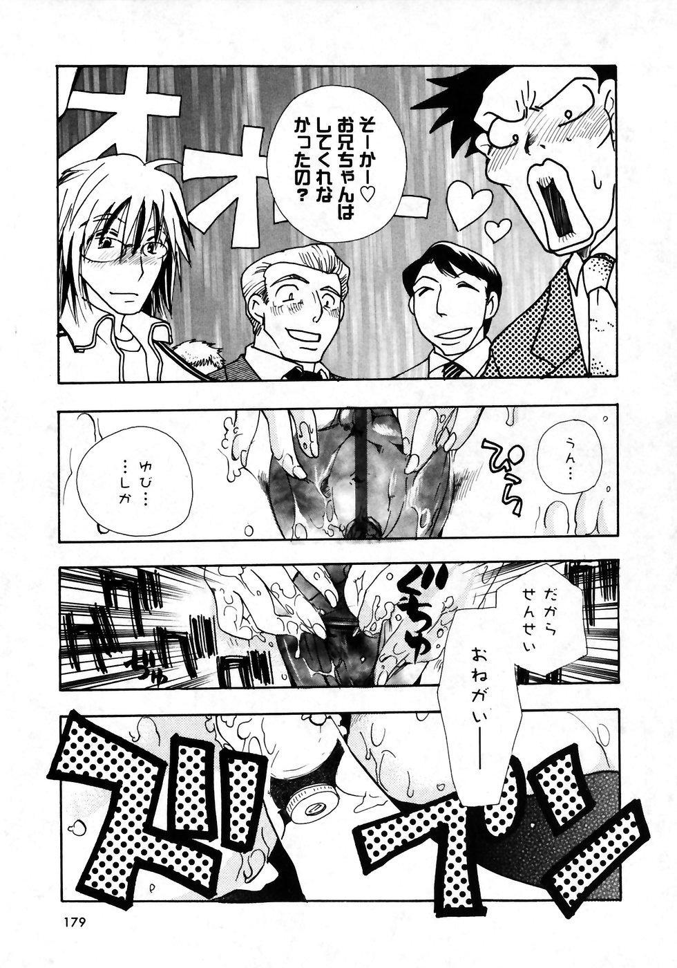 Karyou Gakuen Shotoubu Vol.7 175