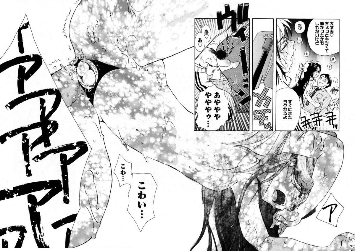 Karyou Gakuen Shotoubu Vol.7 178
