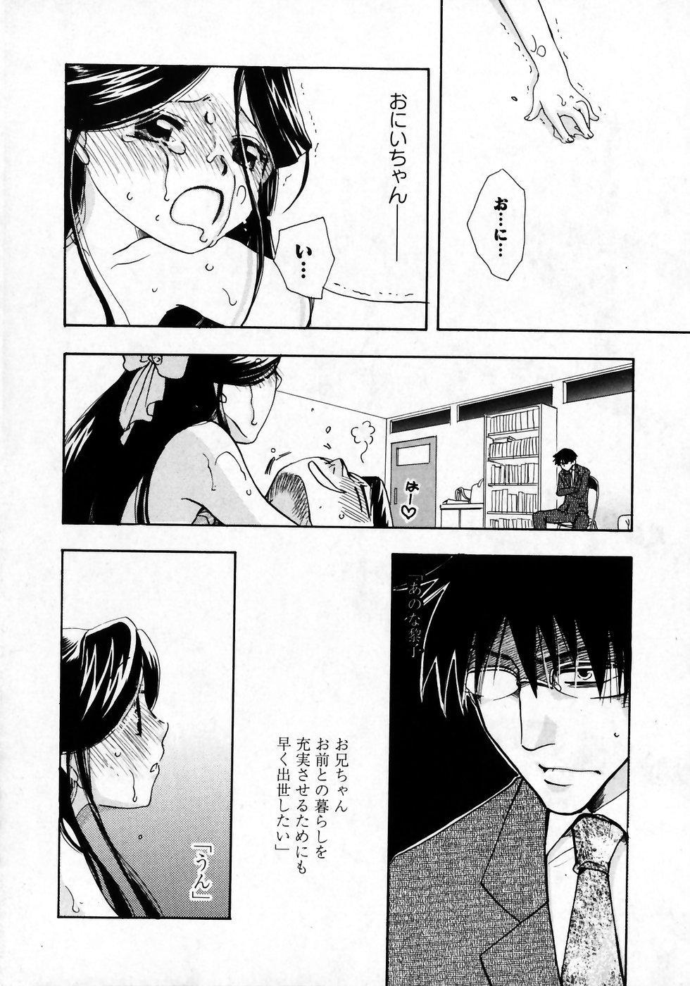 Karyou Gakuen Shotoubu Vol.7 179