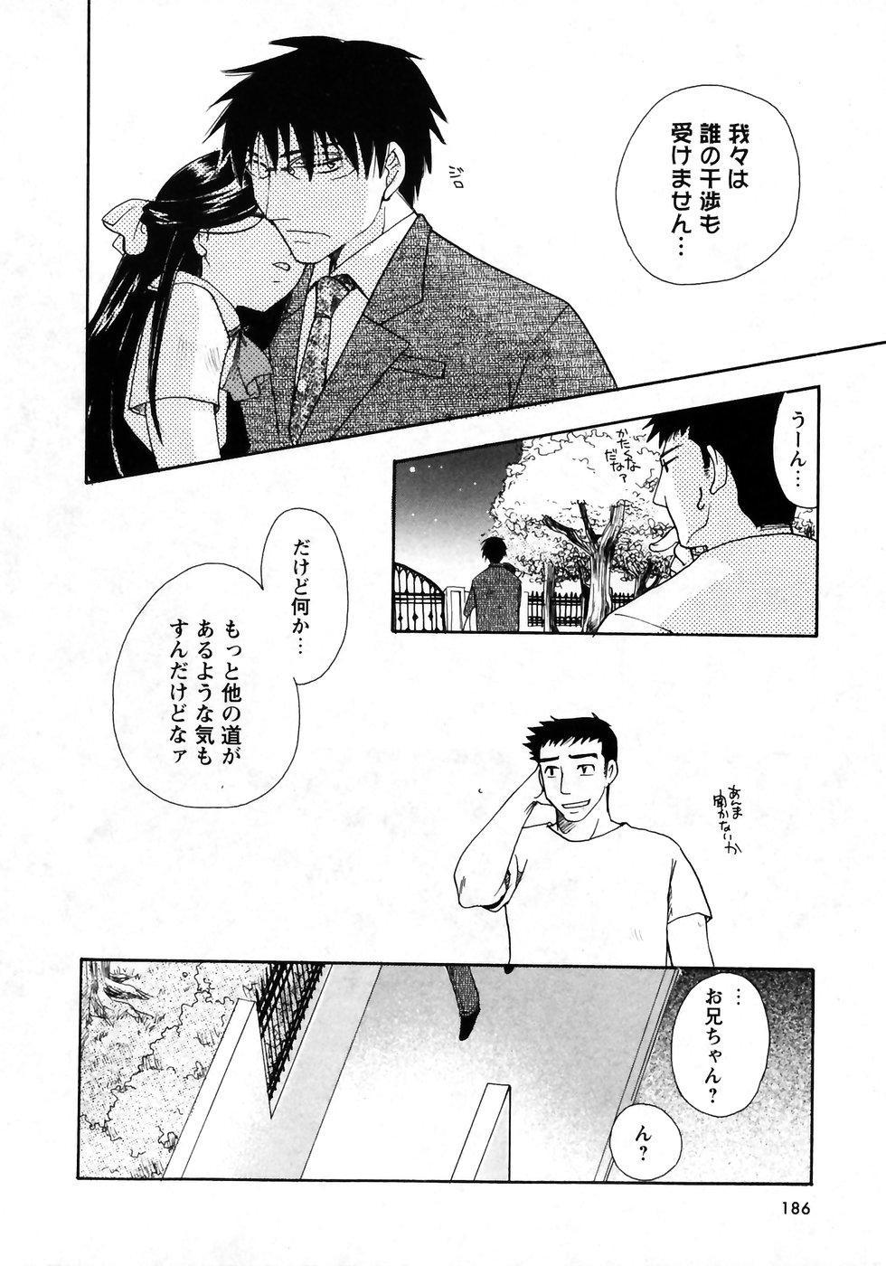 Karyou Gakuen Shotoubu Vol.7 181
