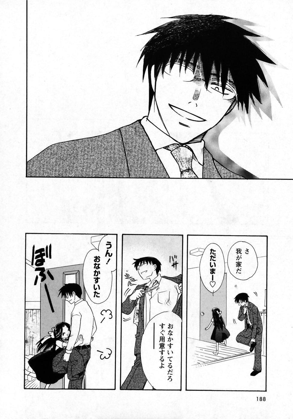 Karyou Gakuen Shotoubu Vol.7 183