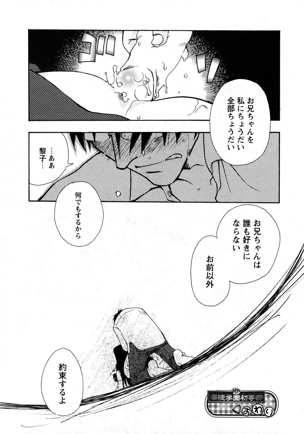 Karyou Gakuen Shotoubu Vol.7 185