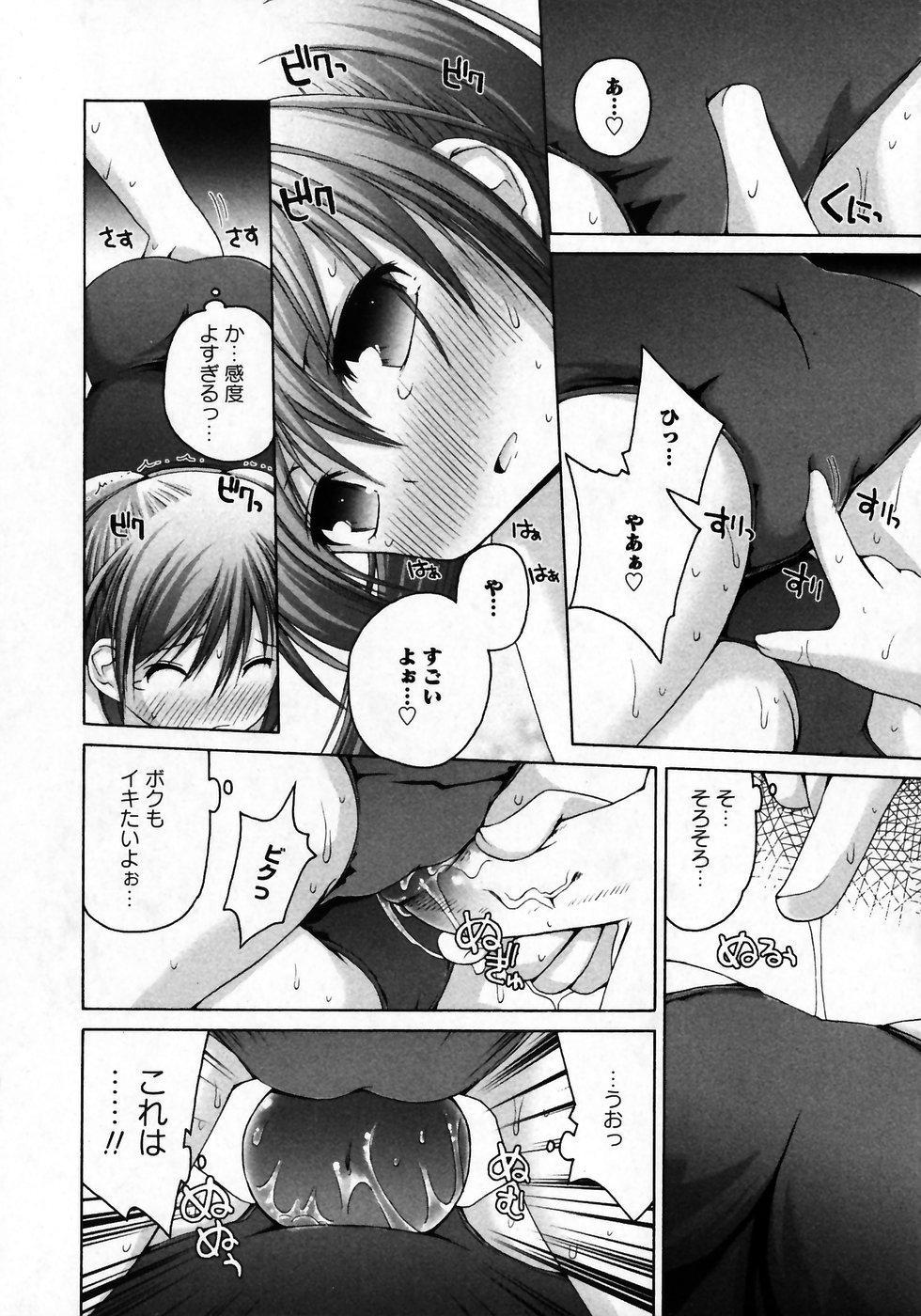 Karyou Gakuen Shotoubu Vol.7 19