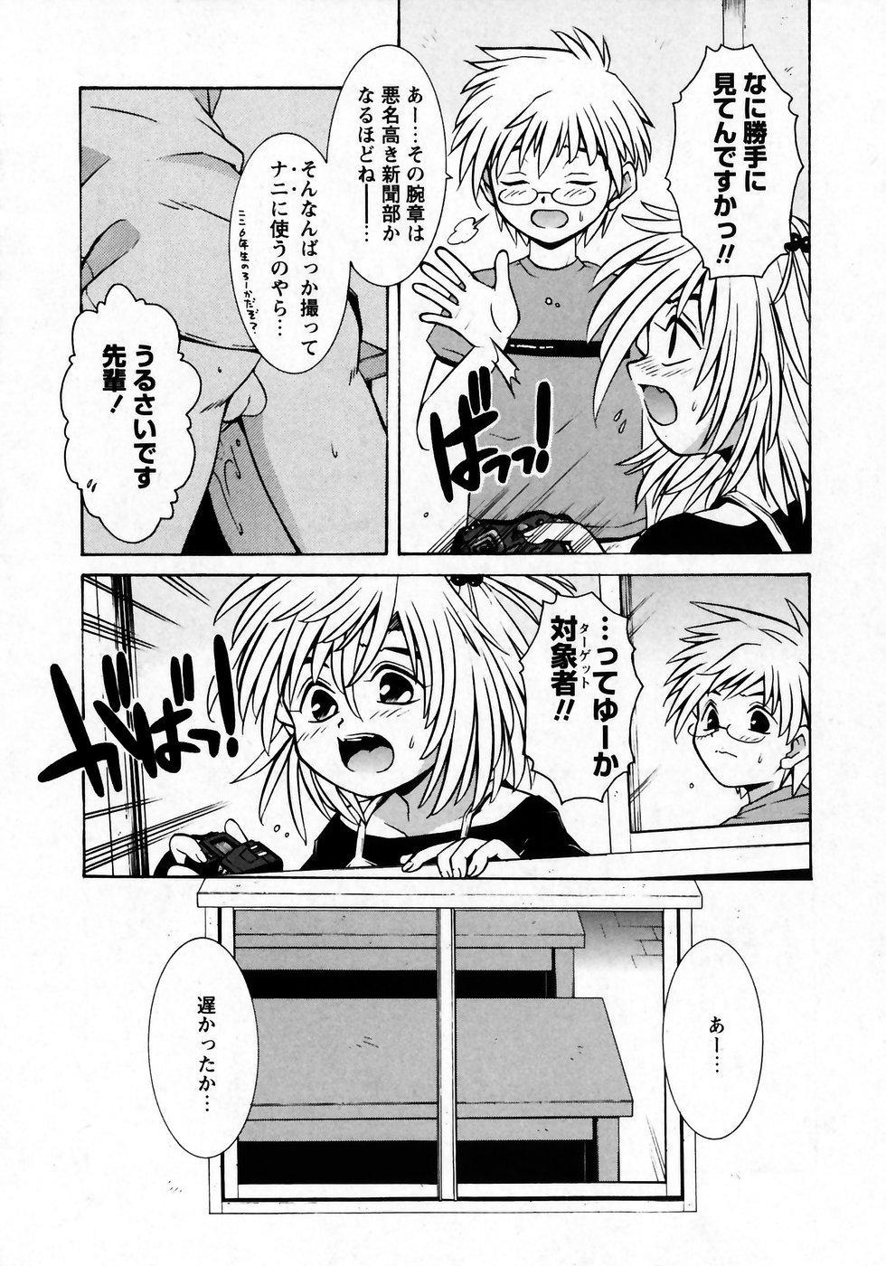 Karyou Gakuen Shotoubu Vol.7 204