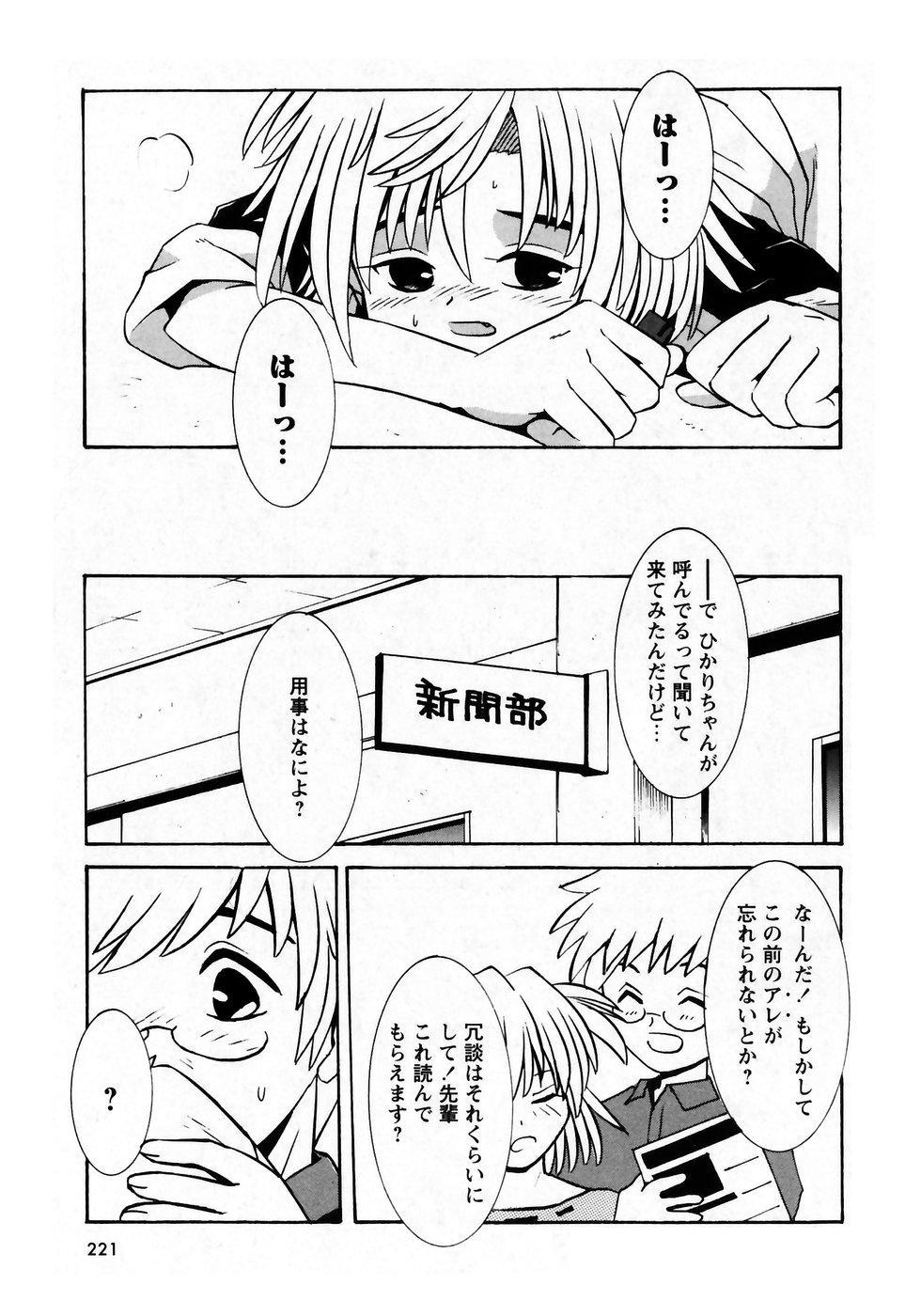 Karyou Gakuen Shotoubu Vol.7 216