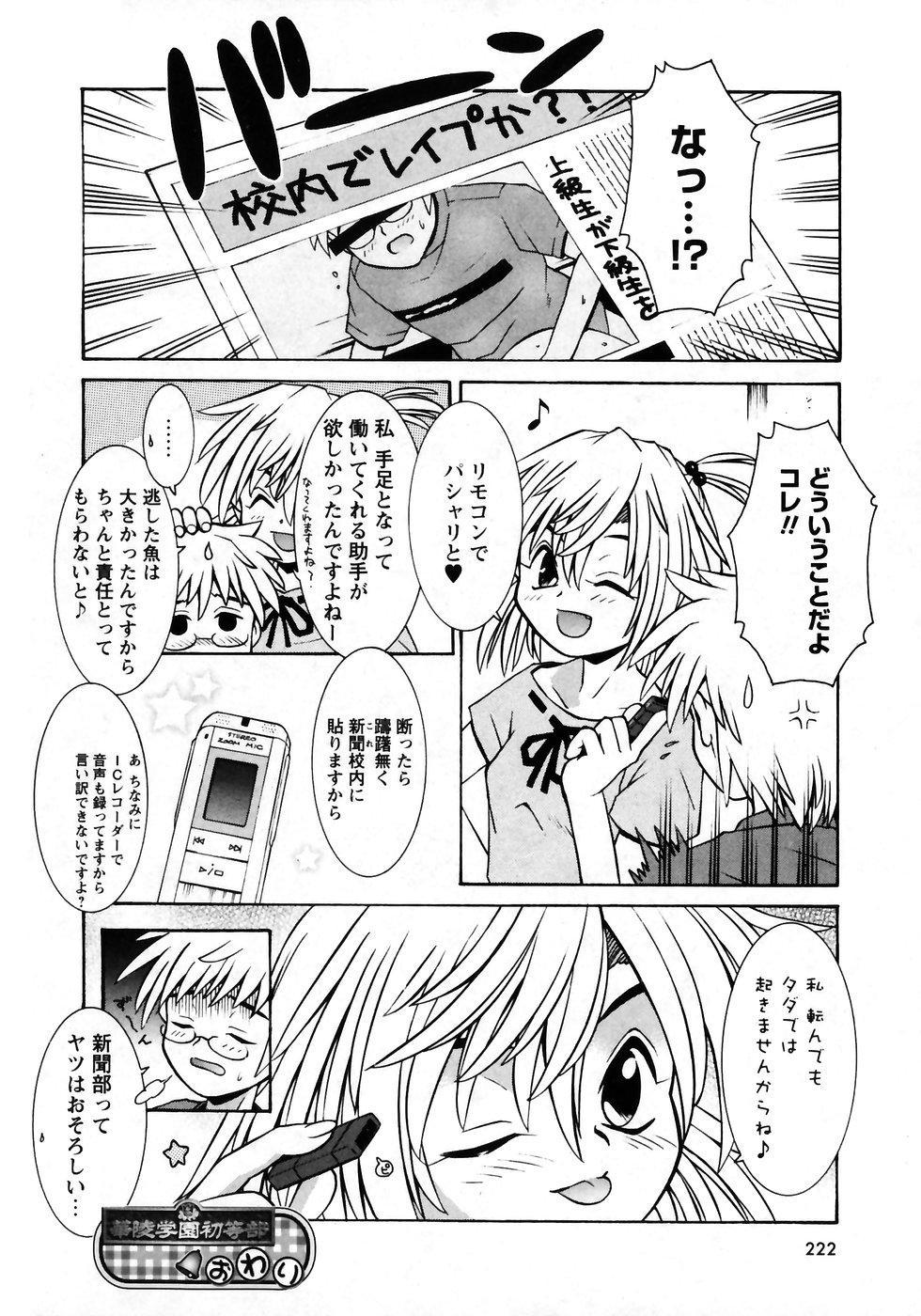 Karyou Gakuen Shotoubu Vol.7 217