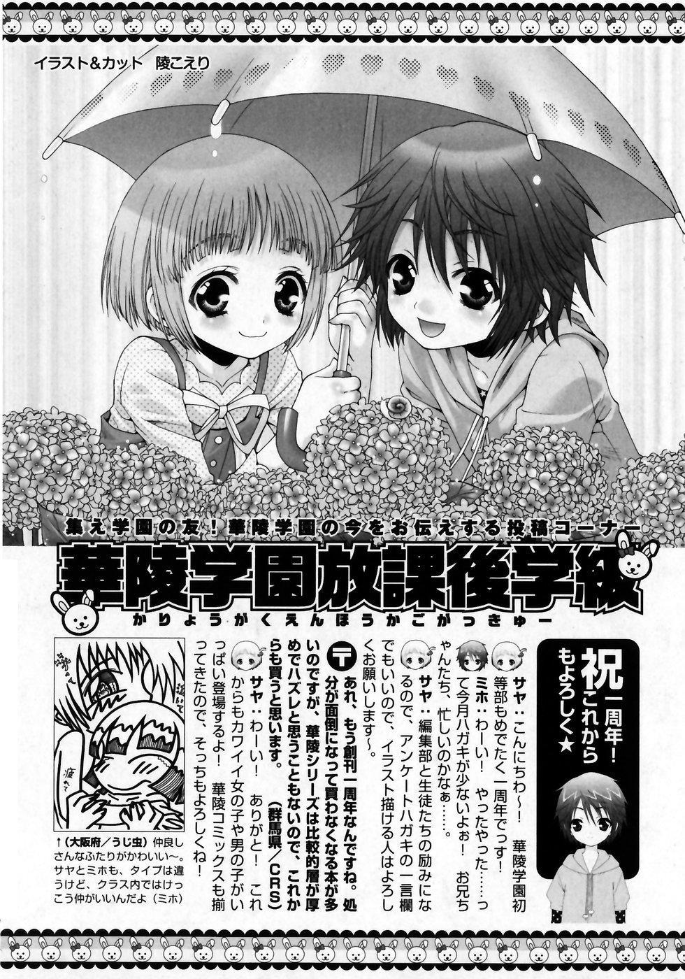 Karyou Gakuen Shotoubu Vol.7 219