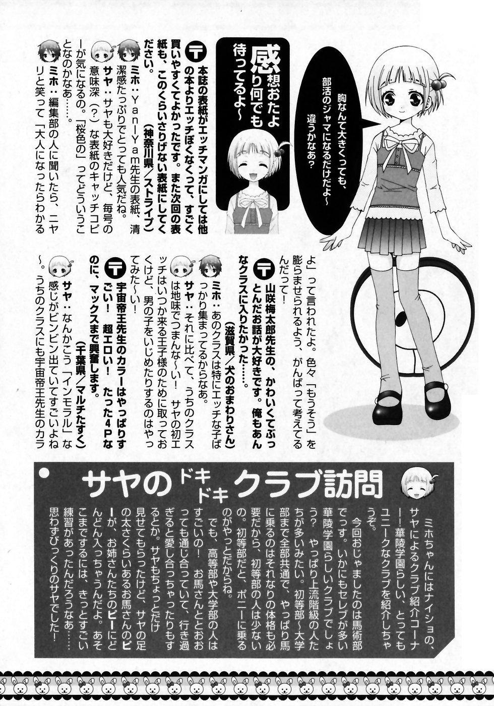 Karyou Gakuen Shotoubu Vol.7 220