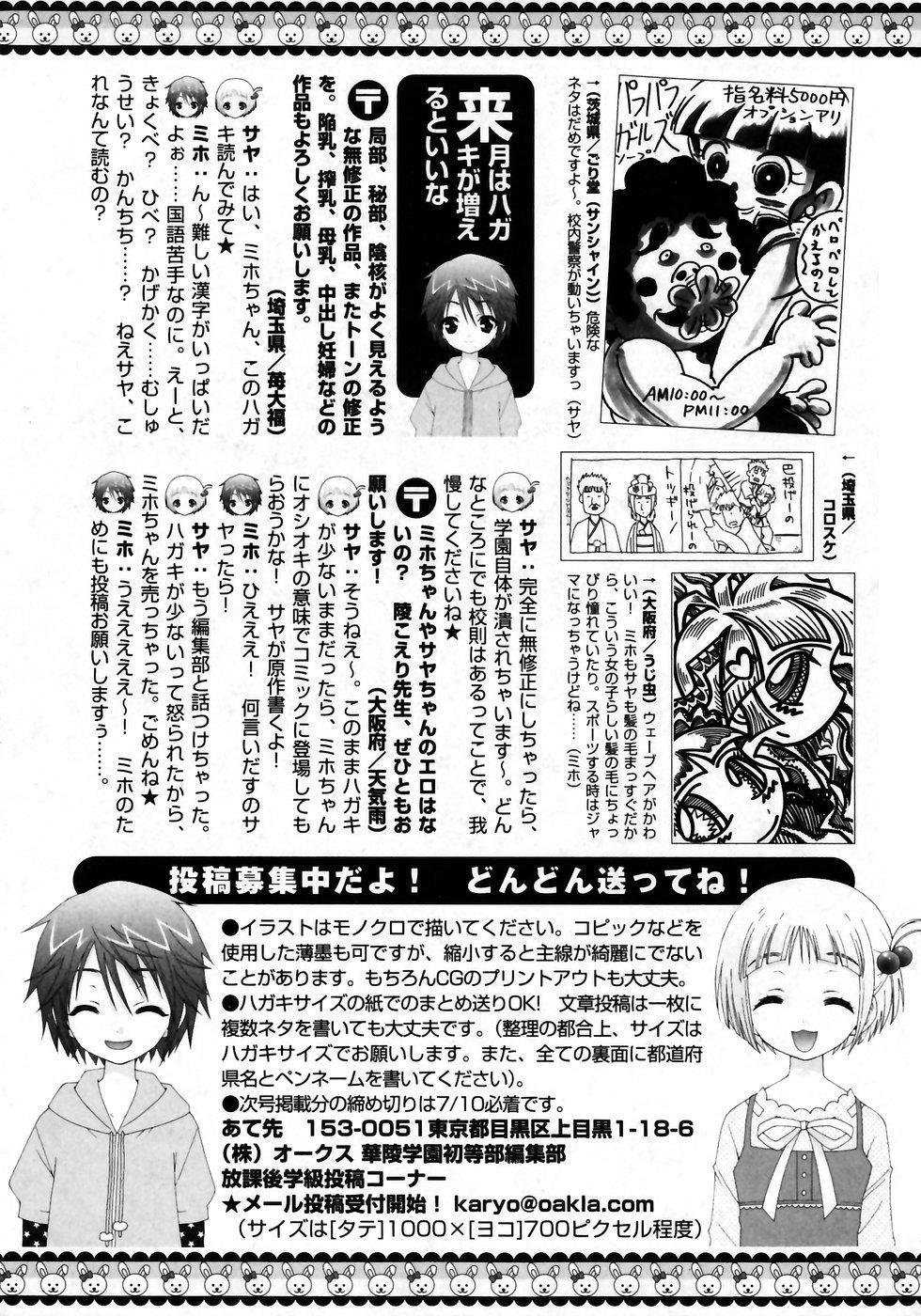 Karyou Gakuen Shotoubu Vol.7 222