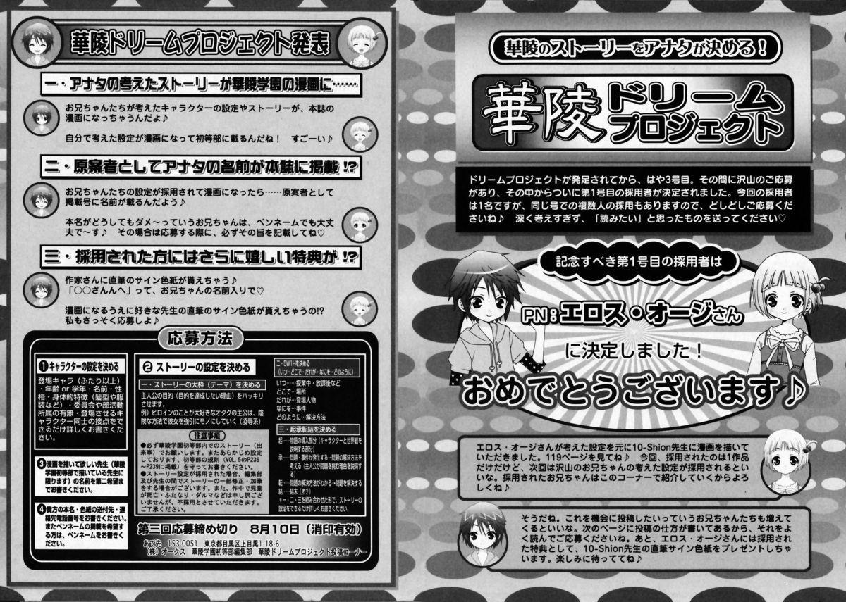 Karyou Gakuen Shotoubu Vol.7 223