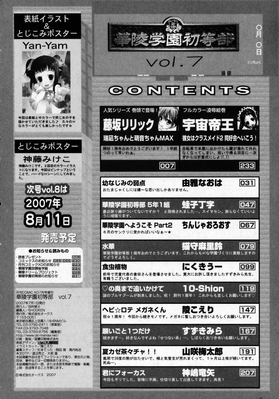 Karyou Gakuen Shotoubu Vol.7 226