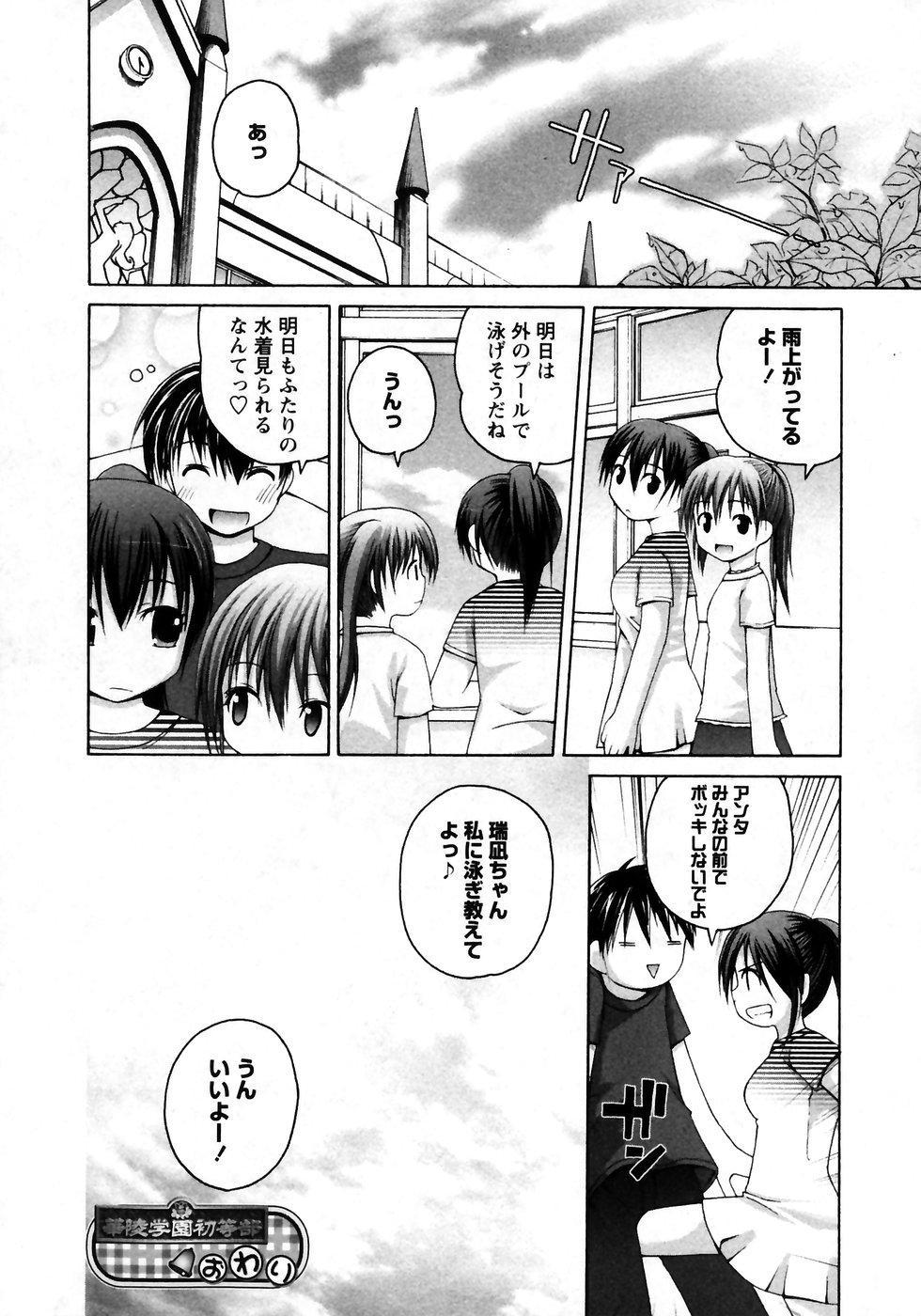 Karyou Gakuen Shotoubu Vol.7 28
