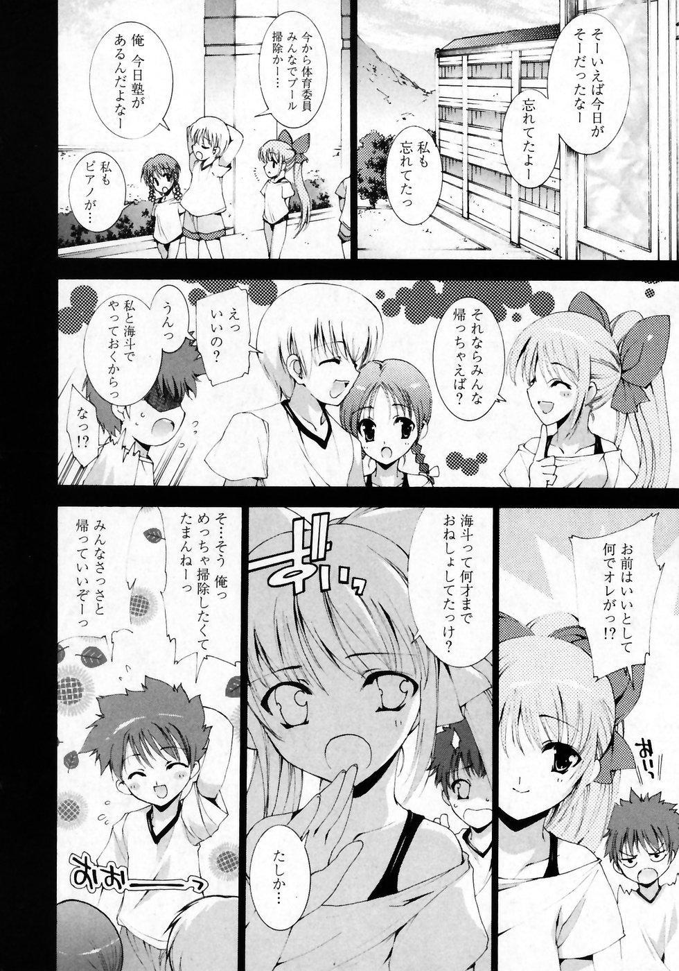 Karyou Gakuen Shotoubu Vol.7 30