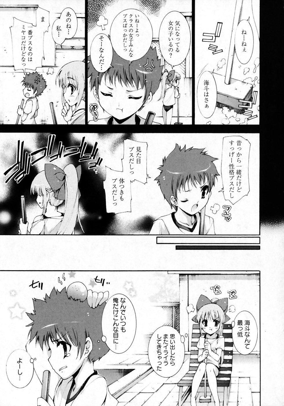 Karyou Gakuen Shotoubu Vol.7 31