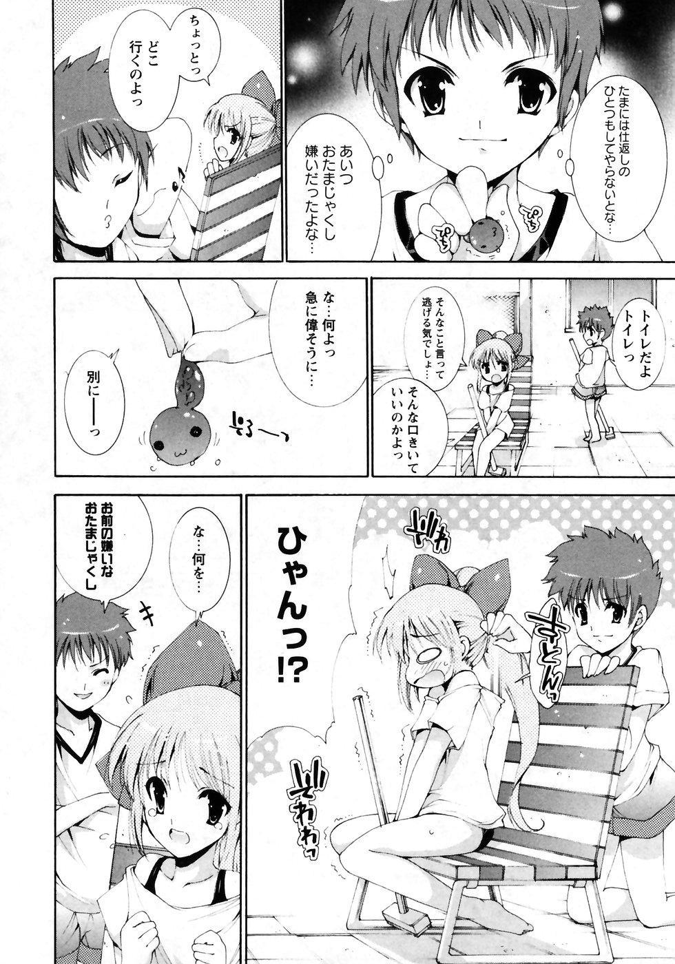 Karyou Gakuen Shotoubu Vol.7 32