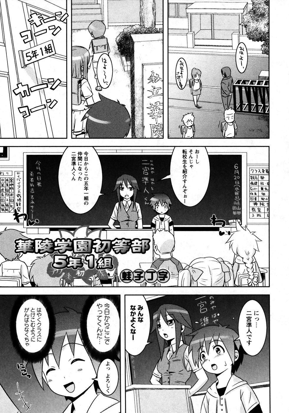 Karyou Gakuen Shotoubu Vol.7 45