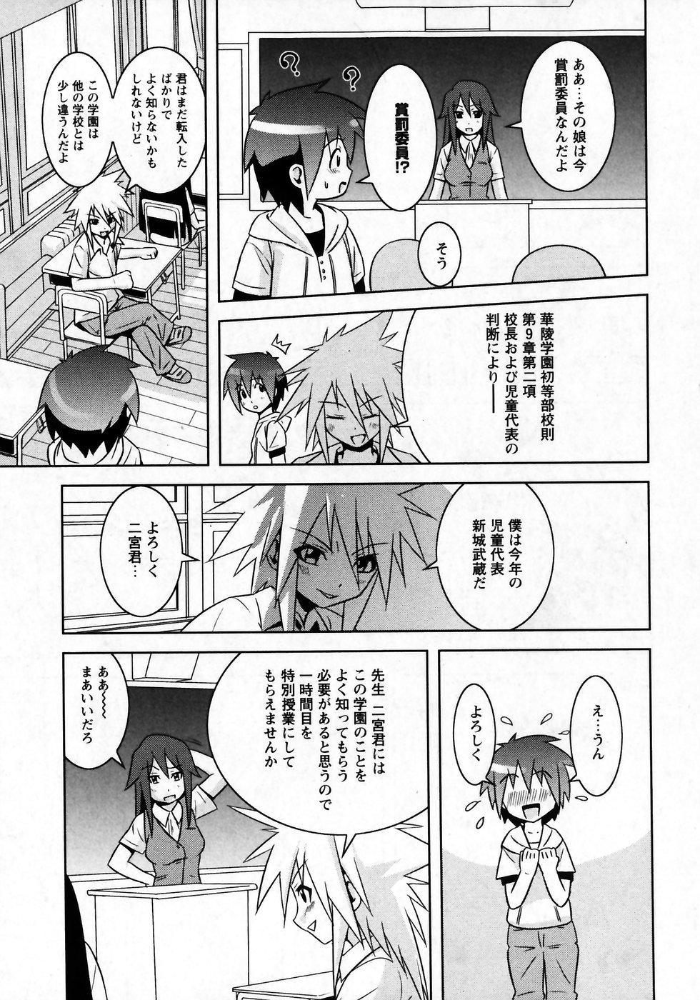 Karyou Gakuen Shotoubu Vol.7 47