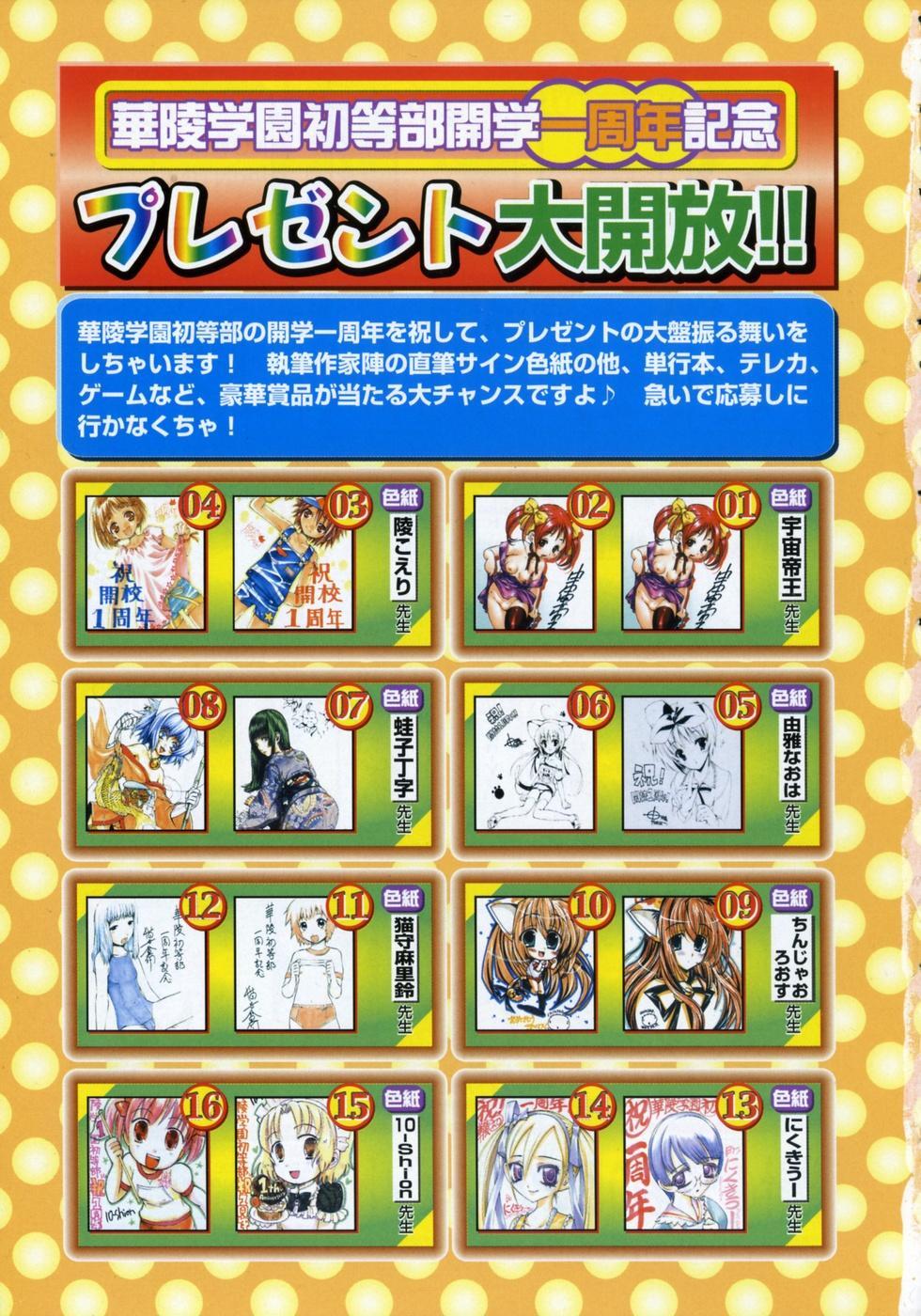 Karyou Gakuen Shotoubu Vol.7 4