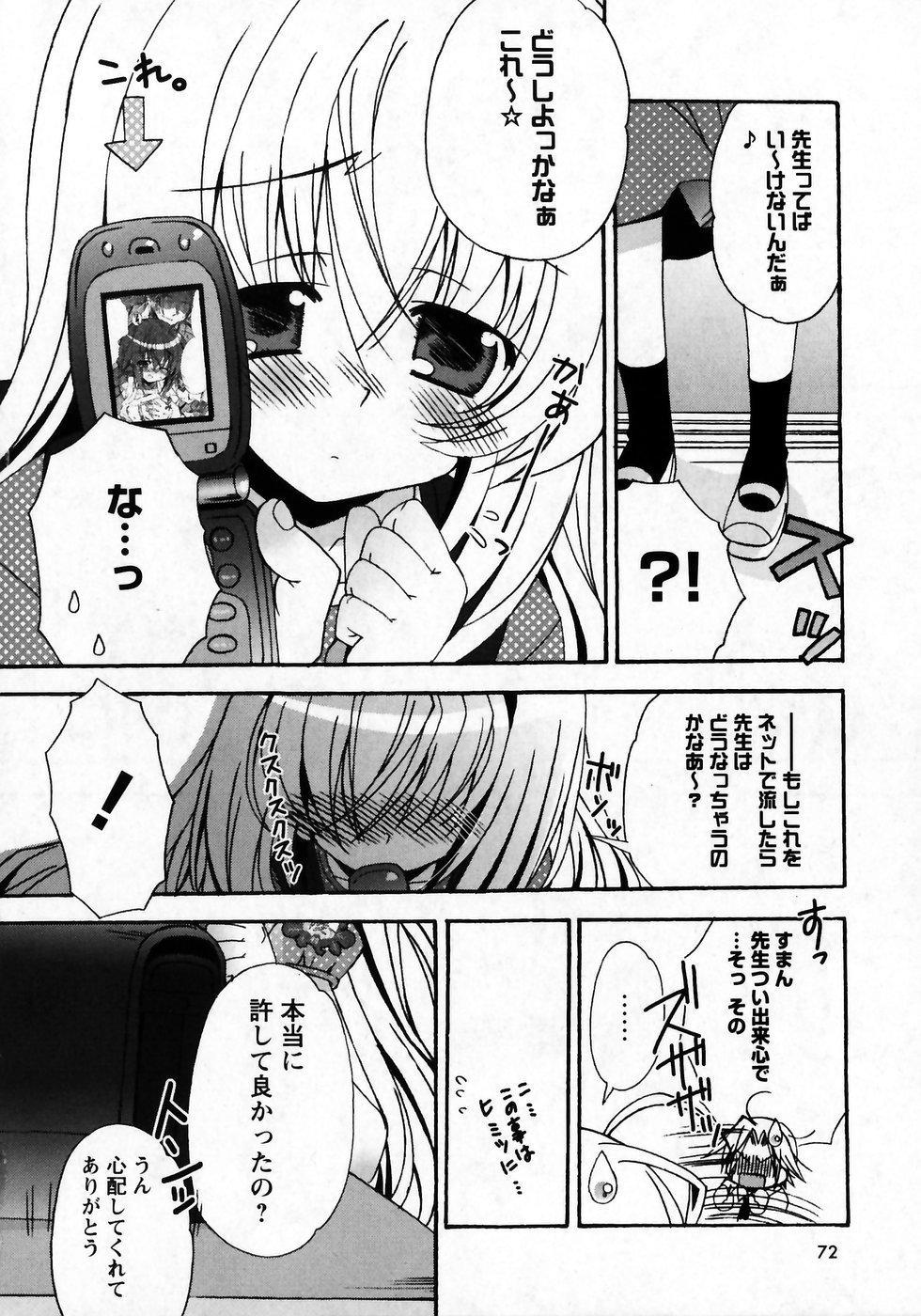 Karyou Gakuen Shotoubu Vol.7 70