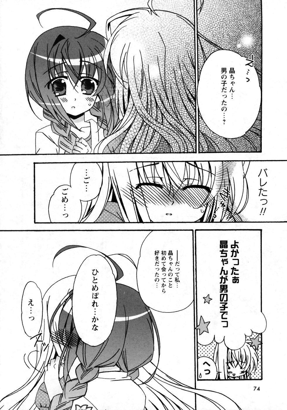 Karyou Gakuen Shotoubu Vol.7 72