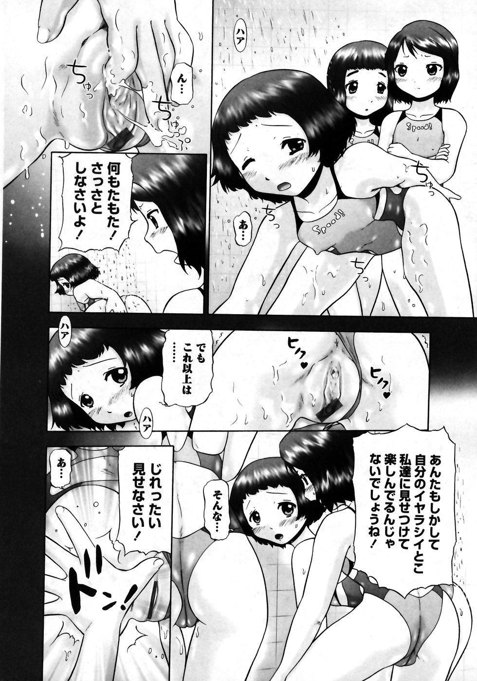 Karyou Gakuen Shotoubu Vol.7 84