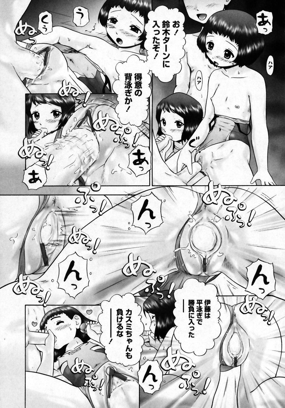 Karyou Gakuen Shotoubu Vol.7 94