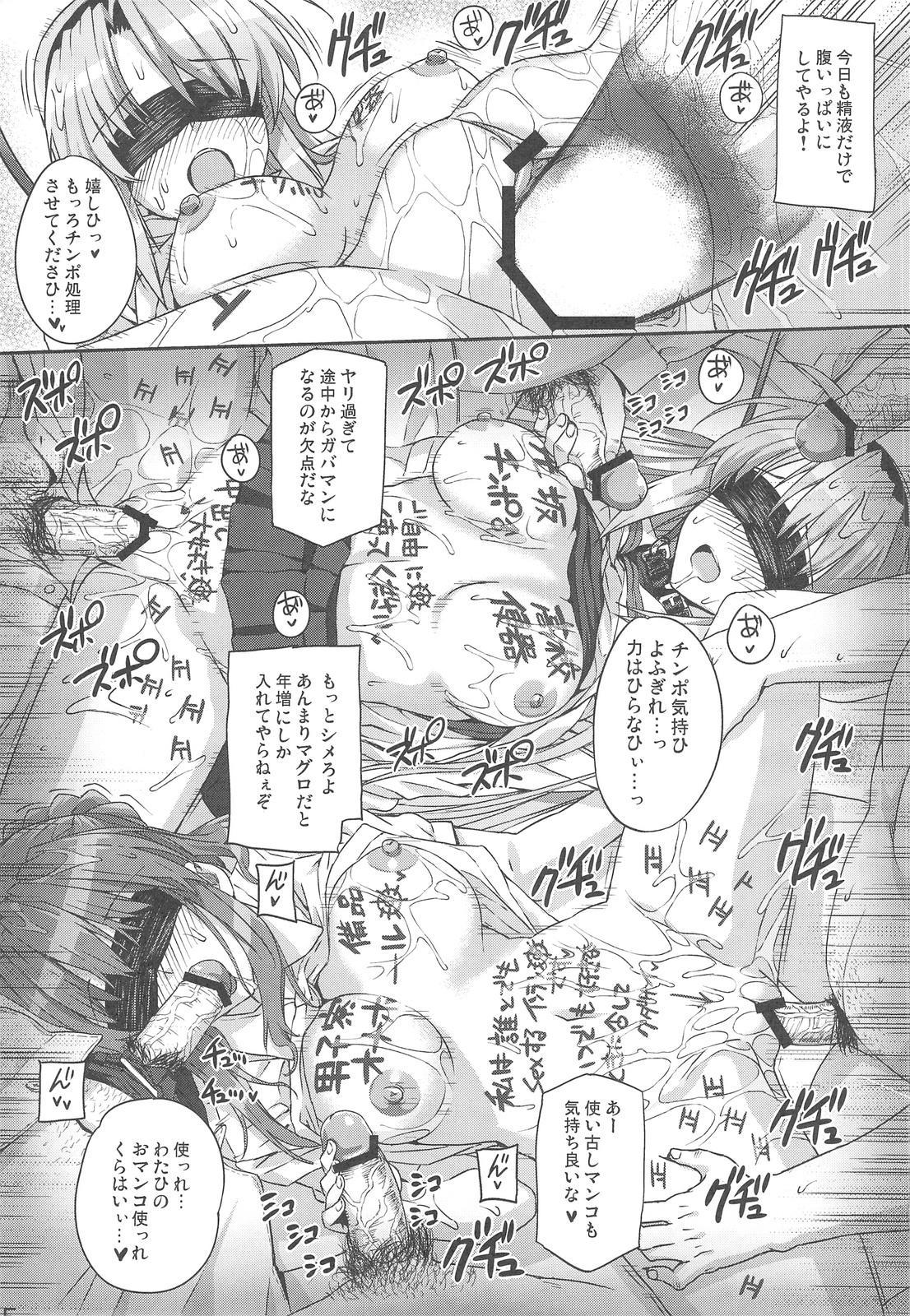 (C76) [Basutei Shower (Katsurai Yoshiaki)] CLA-MC -Saimin Hakudaku Ryoujoku Hon- (Clannad) 13