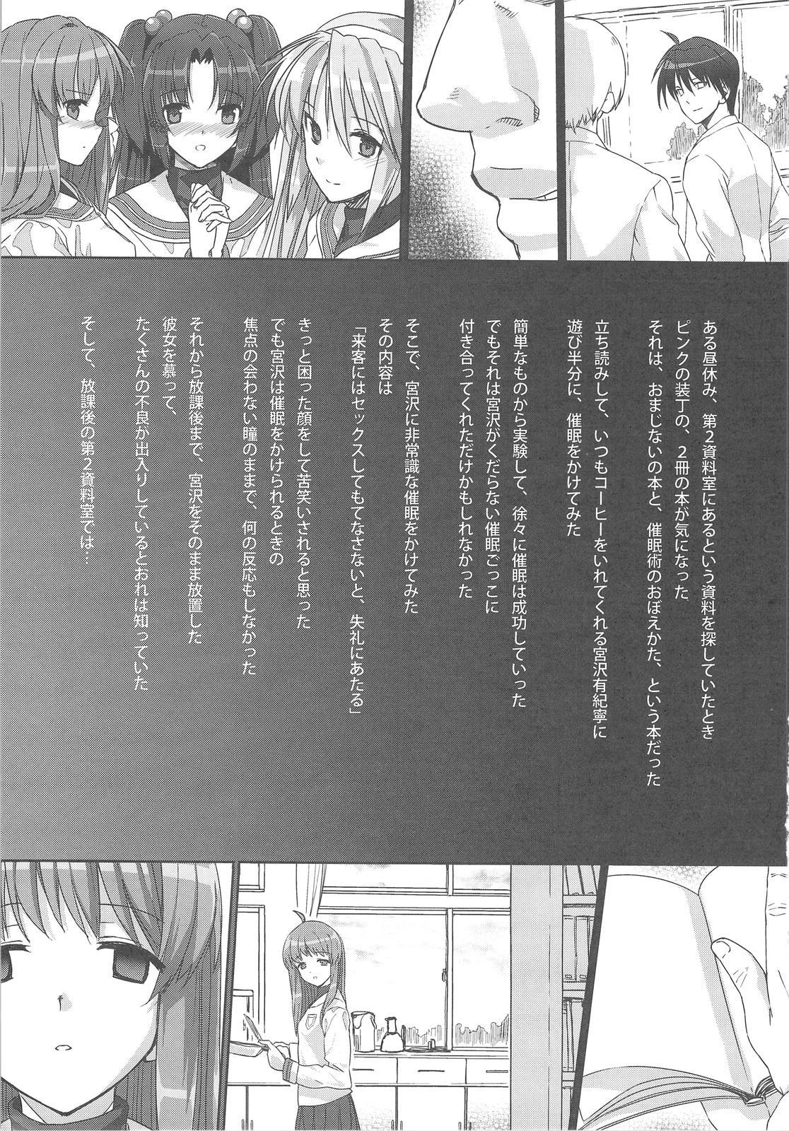 (C76) [Basutei Shower (Katsurai Yoshiaki)] CLA-MC -Saimin Hakudaku Ryoujoku Hon- (Clannad) 3
