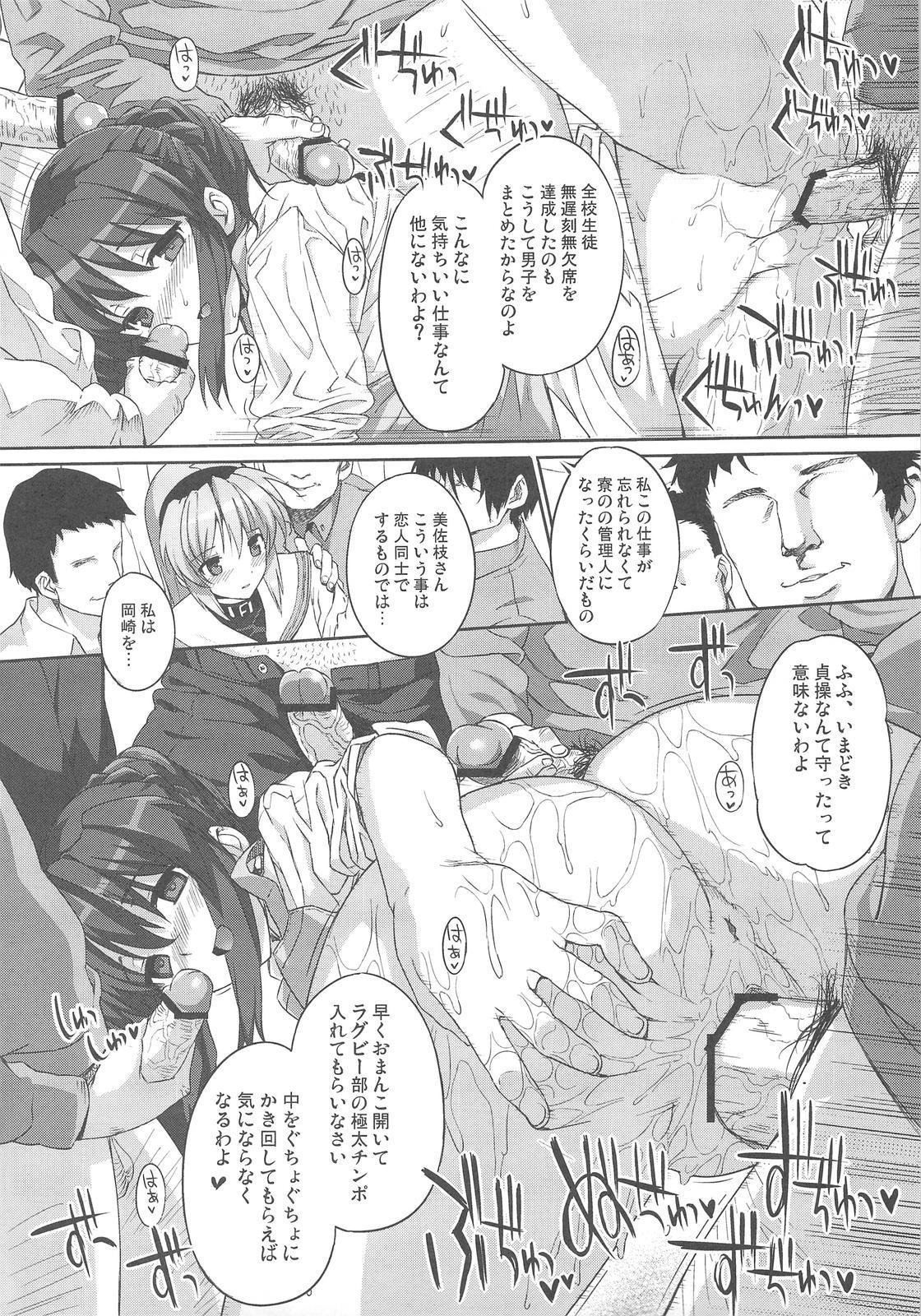 (C76) [Basutei Shower (Katsurai Yoshiaki)] CLA-MC -Saimin Hakudaku Ryoujoku Hon- (Clannad) 8