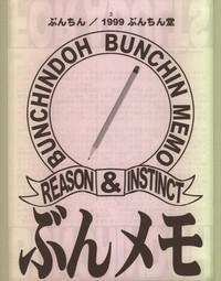 Bunchin Memo 1
