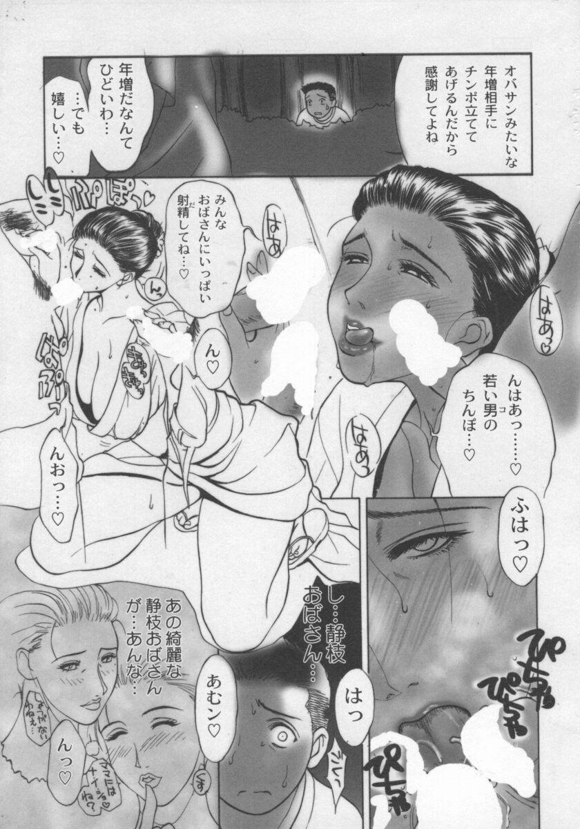 Hitozuma Deluxe 9