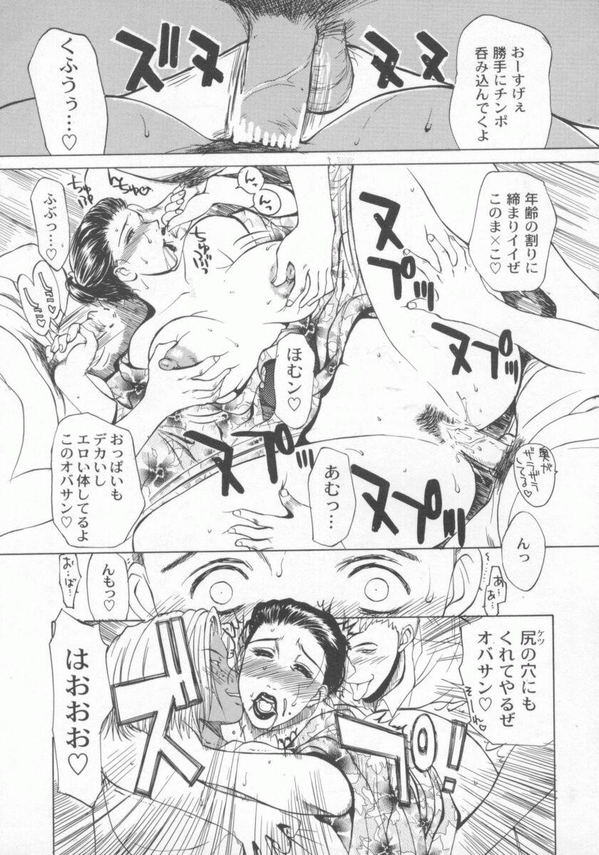 Hitozuma Deluxe 11