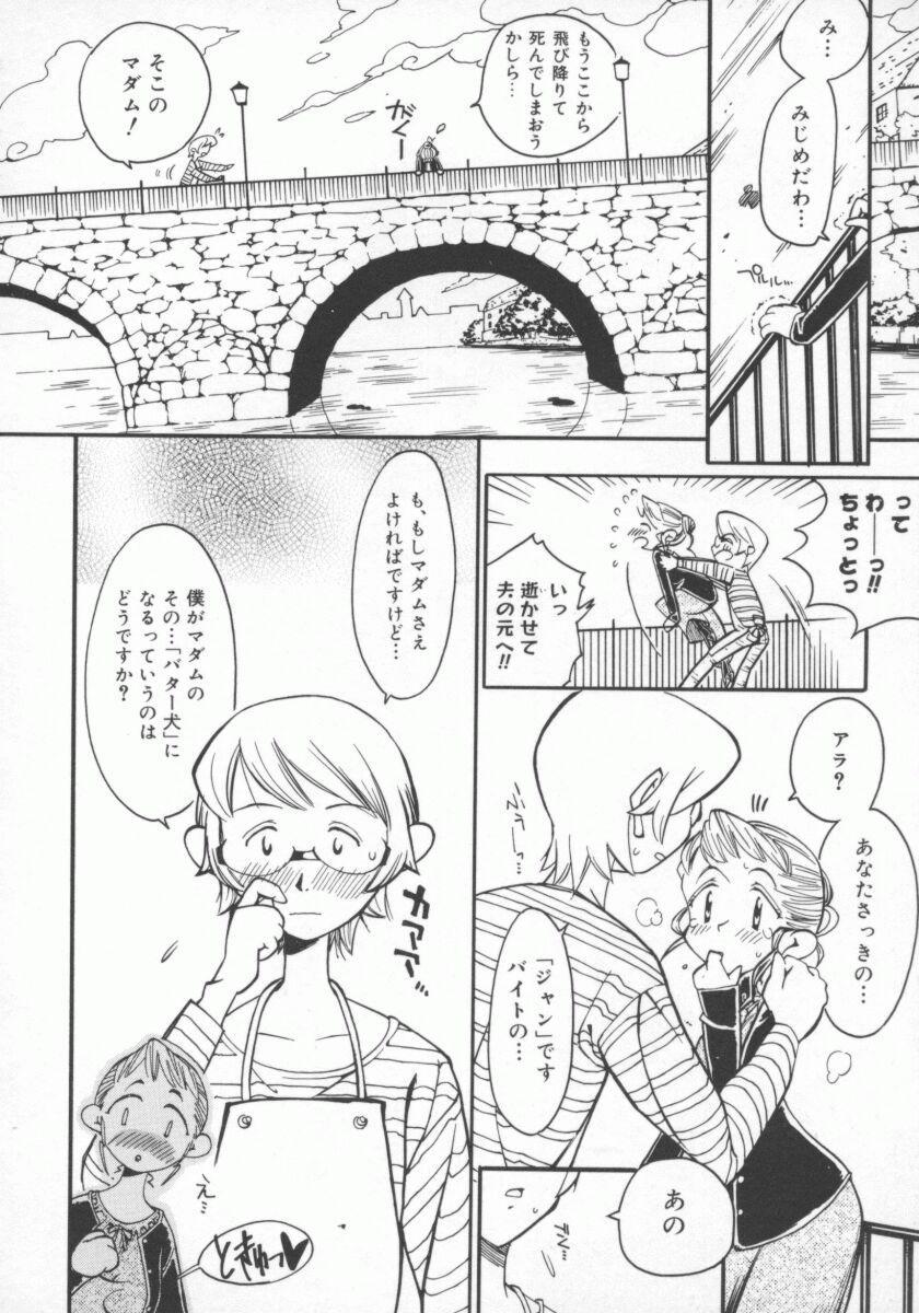 Hitozuma Deluxe 140