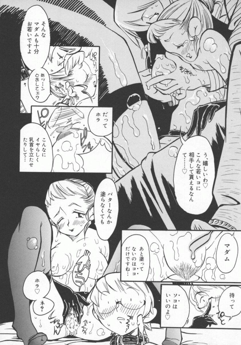 Hitozuma Deluxe 142