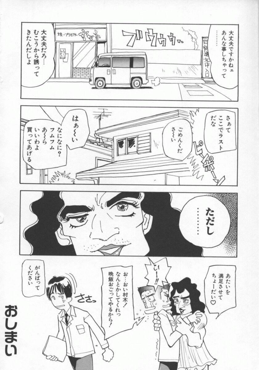 Hitozuma Deluxe 166