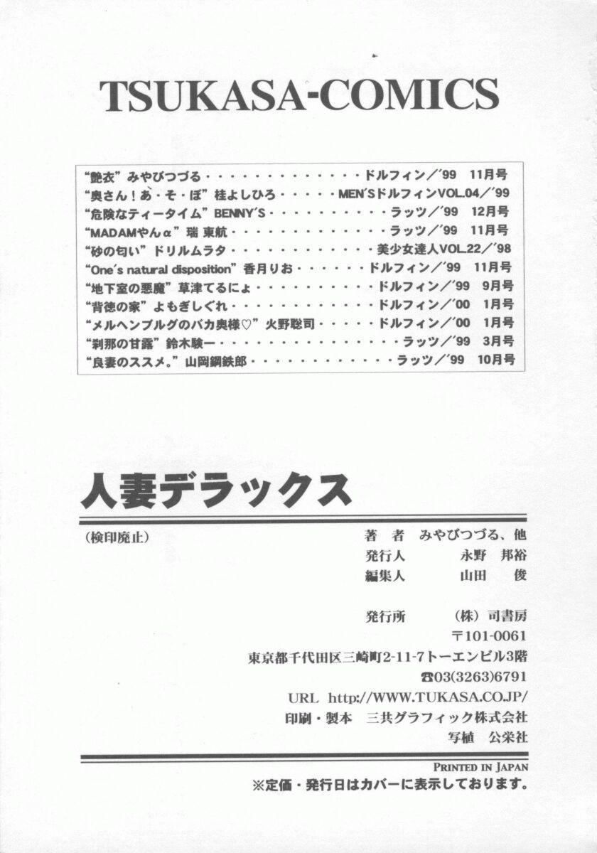 Hitozuma Deluxe 183