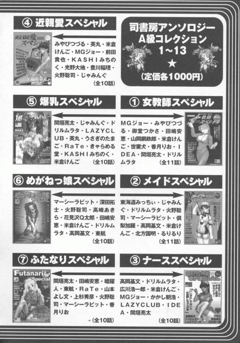 Hitozuma Deluxe 184
