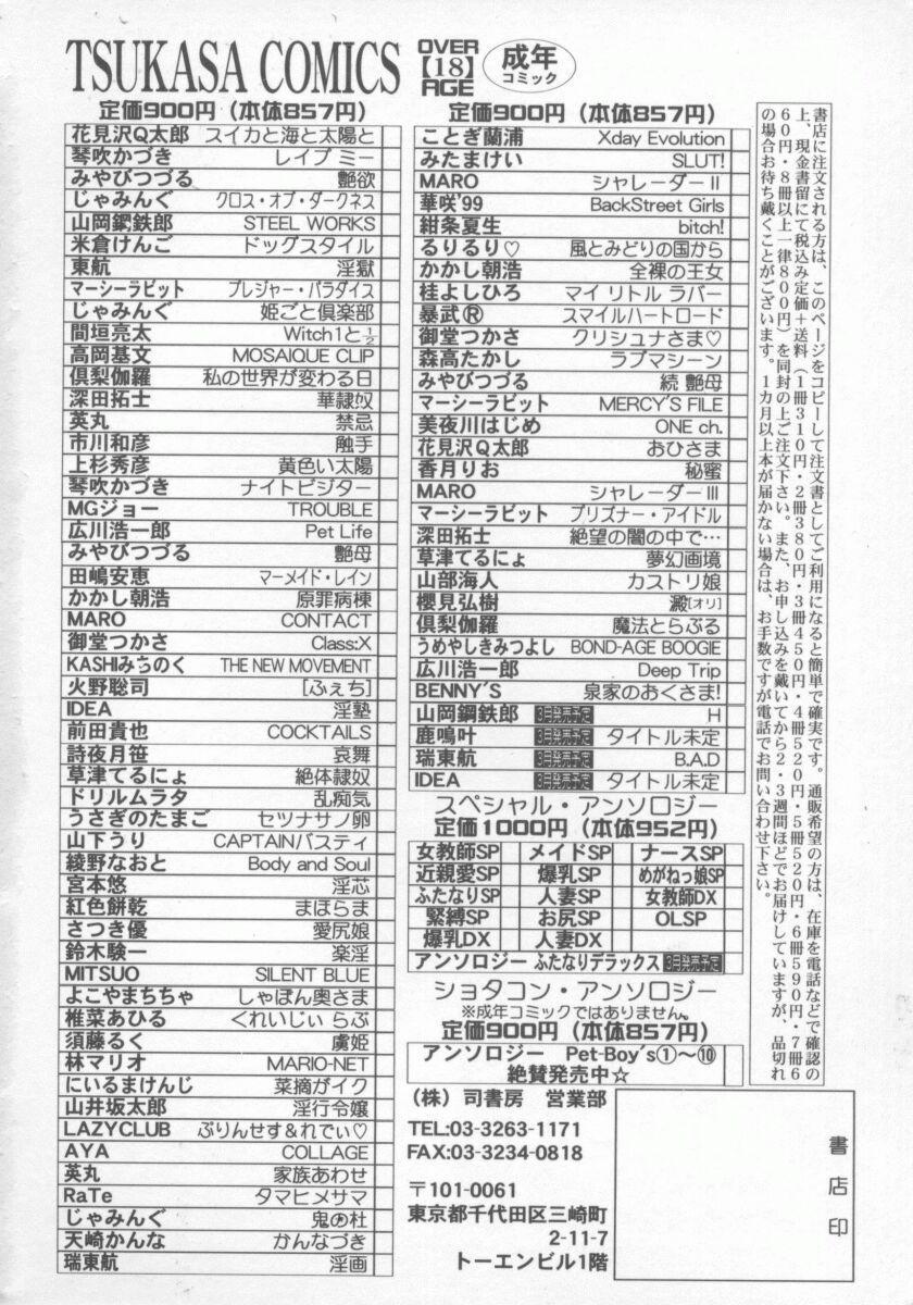 Hitozuma Deluxe 186