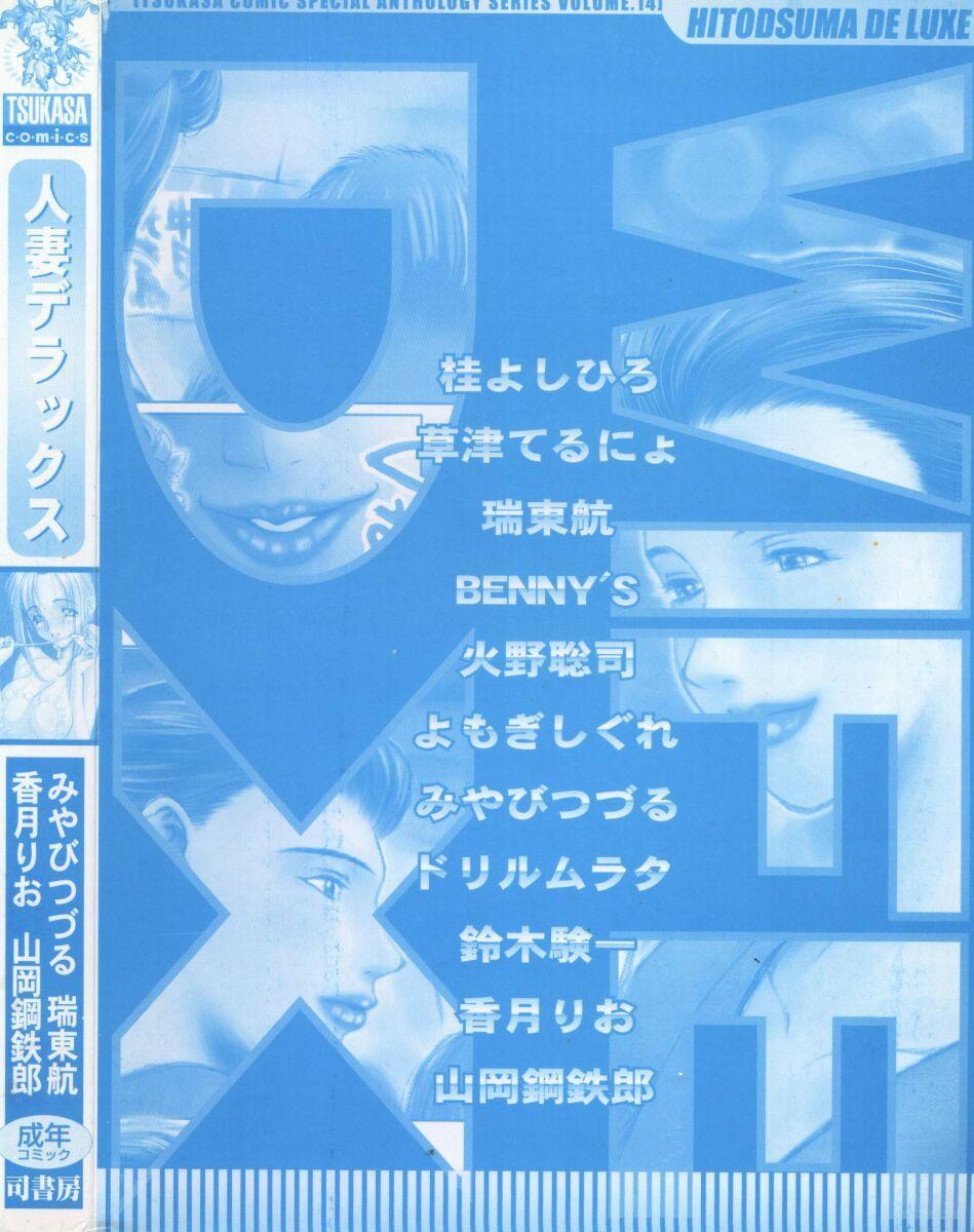 Hitozuma Deluxe 187