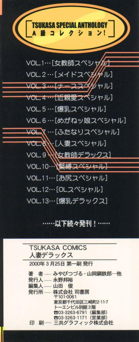 Hitozuma Deluxe 188