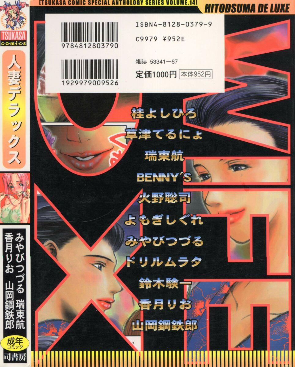 Hitozuma Deluxe 189