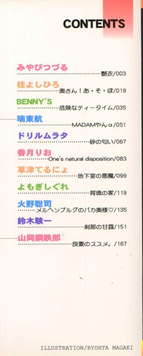 Hitozuma Deluxe 1