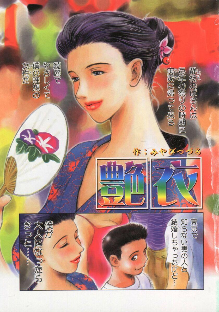 Hitozuma Deluxe 3