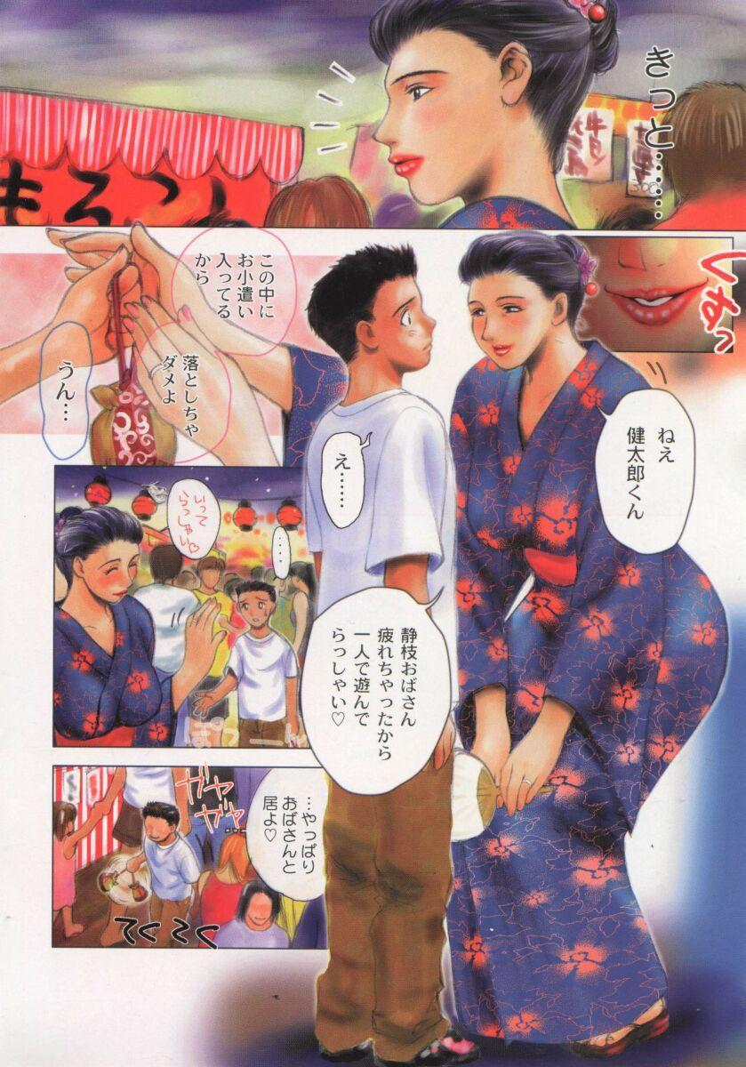 Hitozuma Deluxe 4