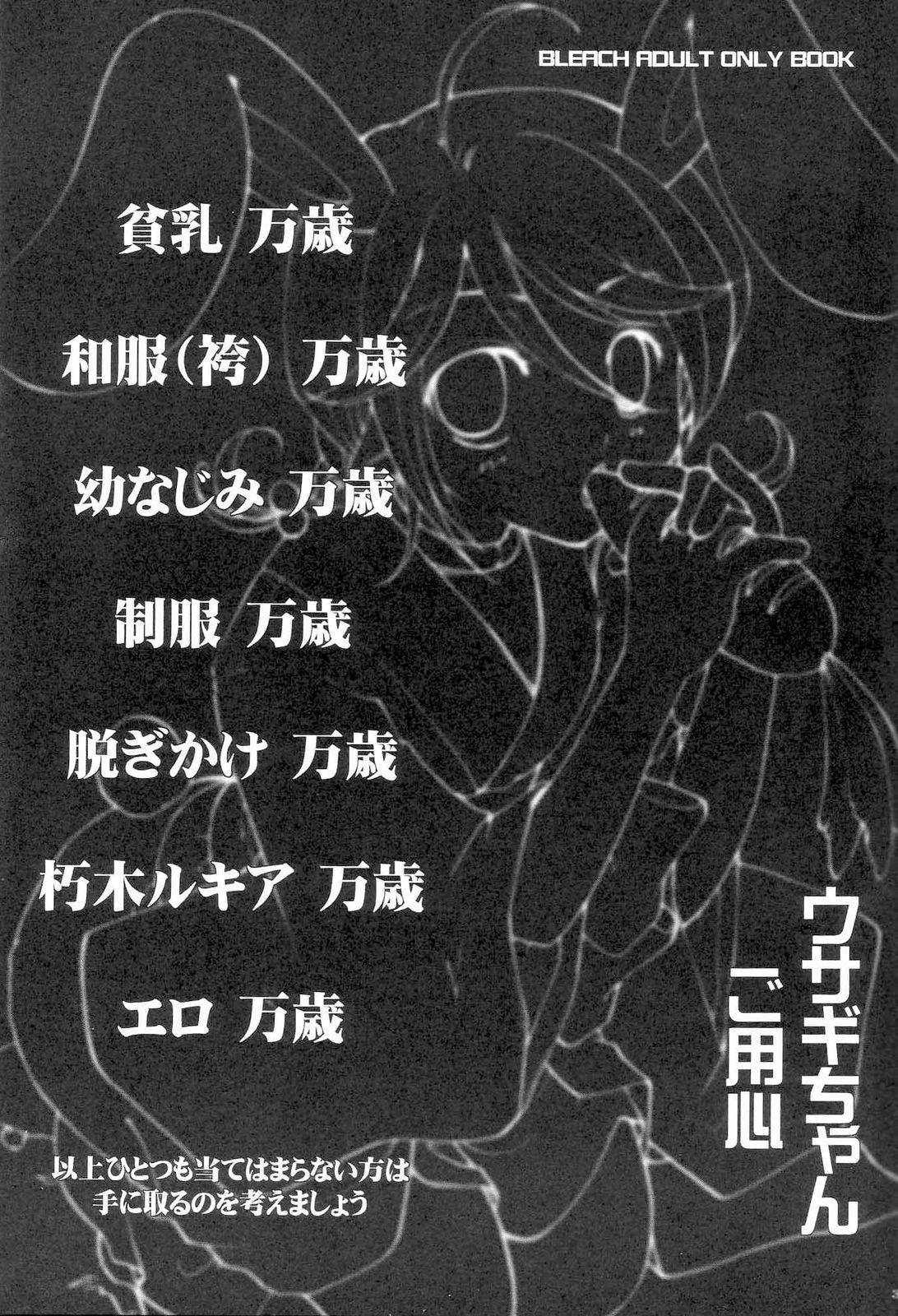 Usagi-chan Goyoujin 1